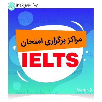 IELTS در تبریز