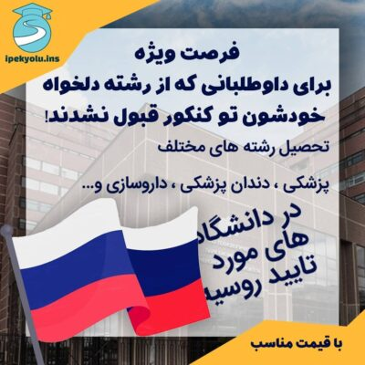 پذیرش روسیه